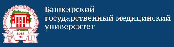 Башкирский государственный медицинский университет