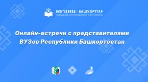 Онлайн-встречи с представителями ВУЗов Республики Башкортостан