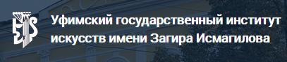 Уфимский государственный институт искусств имени Загира Исмагилова